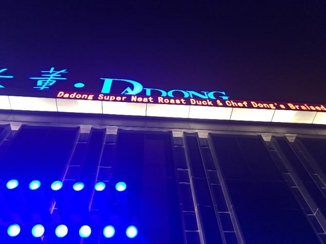 Da dong sign